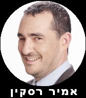 אמיר רסקין