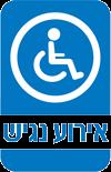 לוגו אירוע נגיש