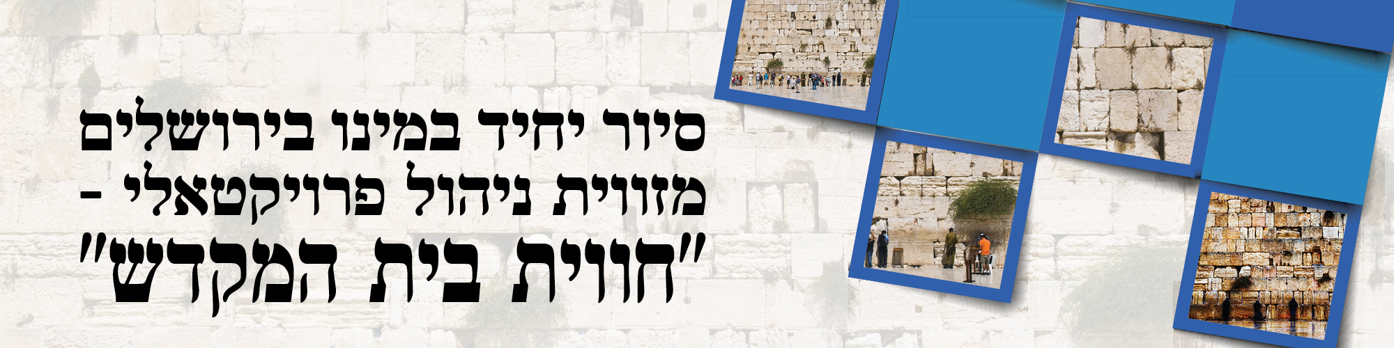 Jerusalem2000x500