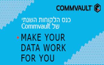 Commvault300x150