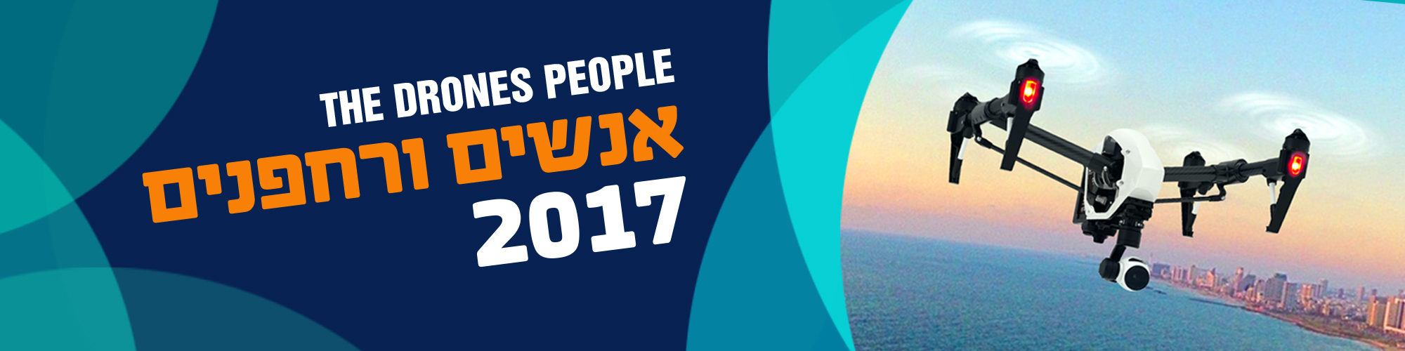 אנשים ורחפנים 2017 banner