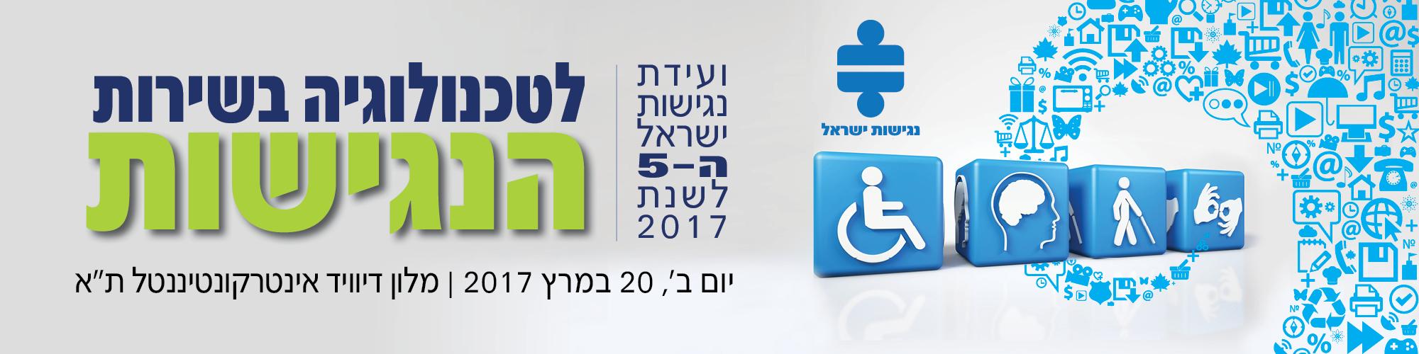 הוועידה הבינלאומית לטכנולוגיה בשירות הנגישות ACCESS ISRAEL 2017 banner