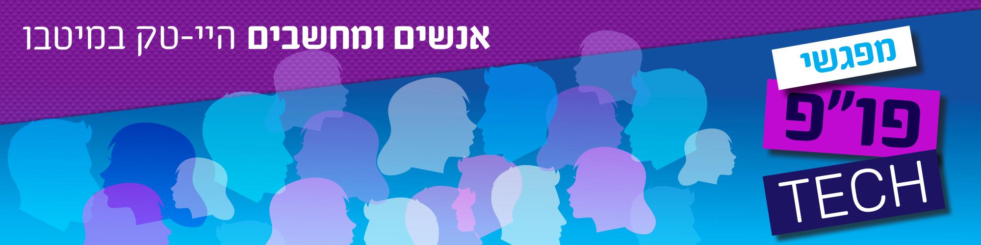 """מפגשי פו""""פ TECH  banner"""