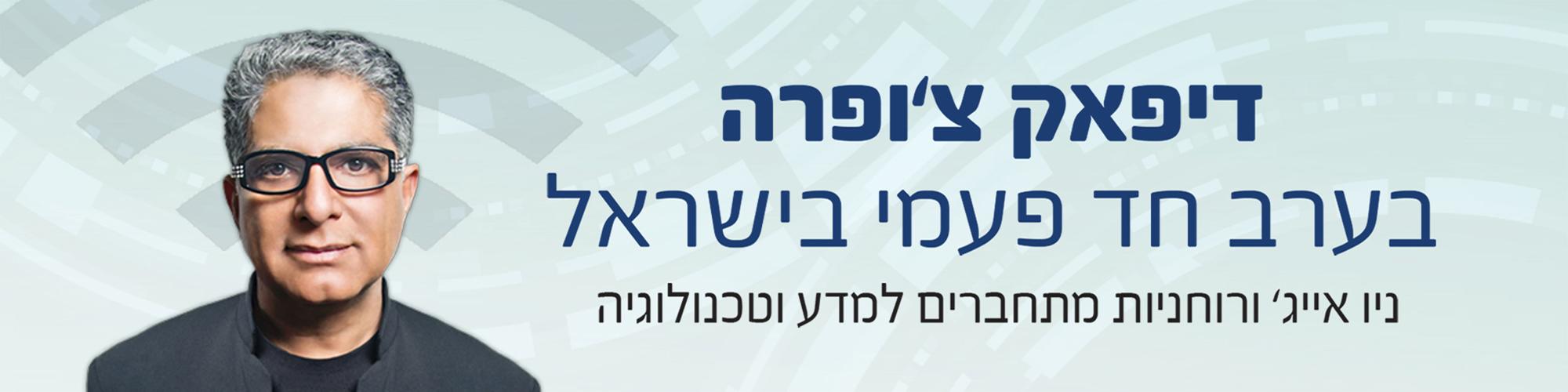 דיפאק צ'ופרה - בערב חד פעמי בישראל banner