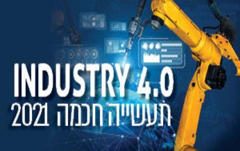 שלישי, 2 במרץ 2021, 09:00-12:00 - תעשייה חכמה 2021, אונליין