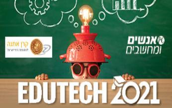ראשון, 11 באפריל 2021, 09:00-13:00 - EDUTECH 2 2021, אונליין
