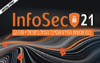 חמישי, 22 באפריל 2021, 09:00-13:00 - INFOSEC 2021, אונליין