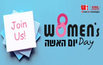 שני, 8 במרץ 2021, 10:00-11:30 - פורום הנשים WIT: מפגש מיוחד לרגל יום האישה 2021, אונליין