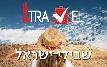 שבת, 8 במאי 2021, 09:00-14:00 - שבילי ישראל, ערד - בריכת צפירה