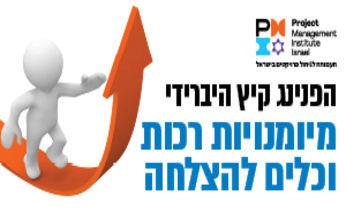 20 - 29 ביולי 2021, 09:00-15:00 - הפנינג קיץ היברדי PMI 2021, מרכז הכנסים ישראל יפה פארק ADELIS, שדרות רוקח 80, תל אביב יפו