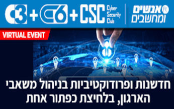 ראשון, 24 באוקטובר 2021, 10:00-12:00 - חדשנות ופרודוקטיביות בניהול משאבי הארגון, בלחיצת כפתור אחת, אונליין