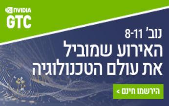 9 - 11 בנובמבר 2021, 08:00-16:00 - GTC 2021 Online, אונליין
